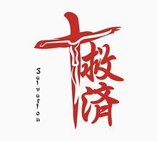 Salvation. Kanji. Unisex T-Shirt