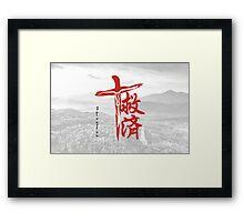 Salvation. Kanji. Framed Print