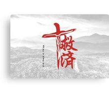 Salvation. Kanji. Canvas Print
