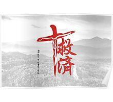 Salvation. Kanji. Poster