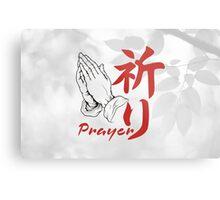 Prayer. Kanji. Metal Print
