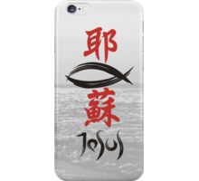 Jesus. Kanji. iPhone Case/Skin