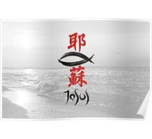 Jesus. Kanji. Poster