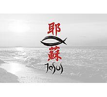Jesus. Kanji. Photographic Print