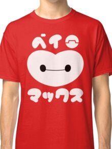 Baemax (JP) · ベイマックス Classic T-Shirt