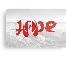 Hope. Kanji. Metal Print
