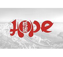 Hope. Kanji. Photographic Print