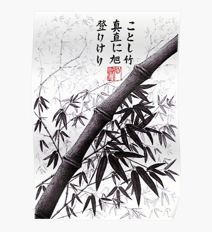 Bamboo haiku Poster