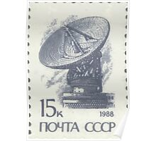 13th standard issue of Soviet Union stamp series 1989  1989 CPA 6150 USSR Poster