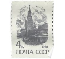 13th standard issue of Soviet Union stamp series 1989  1989 CPA 6147 USSR Poster