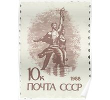 13th standard issue of Soviet Union stamp series 1989  1989 CPA 6149 USSR Poster