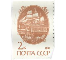 13th standard issue of Soviet Union stamp series 1989  1991 CPA 6298 USSR Poster