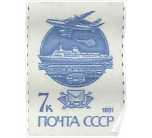 13th standard issue of Soviet Union stamp series 1989  1991 CPA 6299 USSR Poster