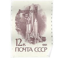 13th standard issue of Soviet Union stamp series 1989  1991 CPA 6300 USSR Poster