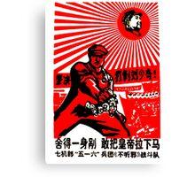 China Propaganda - The Worker Canvas Print