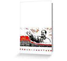 China Propaganda - Mao Greeting Card