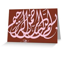 Bismillah 4 Greeting Card