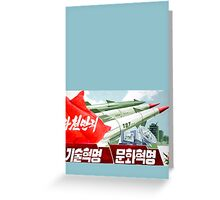 North Korean Propaganda - Missiles  Greeting Card