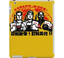 China Propaganda - African Friendship iPad Case/Skin