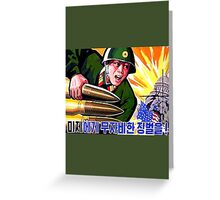 North Korean Propaganda - Big Shells Greeting Card