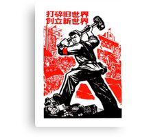 China Propaganda - The Sledgehammer Canvas Print