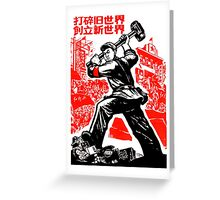 China Propaganda - The Sledgehammer Greeting Card