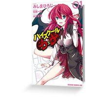 High School DXD Manga Cover Greeting Card