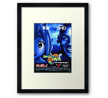 Space Jamugi Framed Print