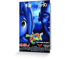 Space Jamugi Greeting Card