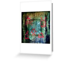 What Did You Do To My Fence ? Greeting Card