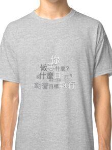 Motivate! You, Desire, Goal, Execute. Classic T-Shirt