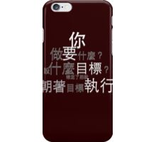 Motivate! You, Desire, Goal, Execute. iPhone Case/Skin