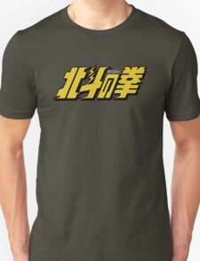 Fist of the North Star - Original Opening T-Shirt
