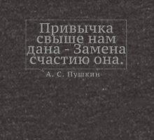 Пушкин - Привычка  Unisex T-Shirt