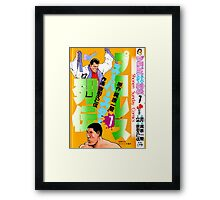 Giant Baba x Antonio Inoki - Comic Cover Framed Print