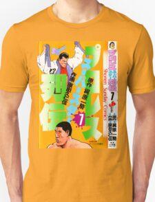 Giant Baba x Antonio Inoki - Comic Cover T-Shirt