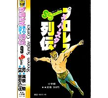 Tiger Mask - Comic Cover Photographic Print