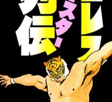 Tiger Mask - Comic Cover Sticker