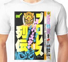 Tiger Mask x Comic Unisex T-Shirt