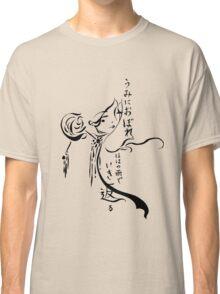 The woman in Kimono -ni- Classic T-Shirt