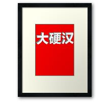 Big Tough Guy -  大硬汉 Framed Print