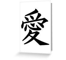 Kanji Love Greeting Card