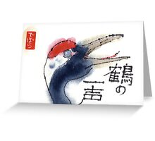 Red-Crested Crane Greeting Card