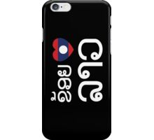 I Heart (Love) Lao (Khoi Huk Lao) Laotian Language iPhone Case/Skin