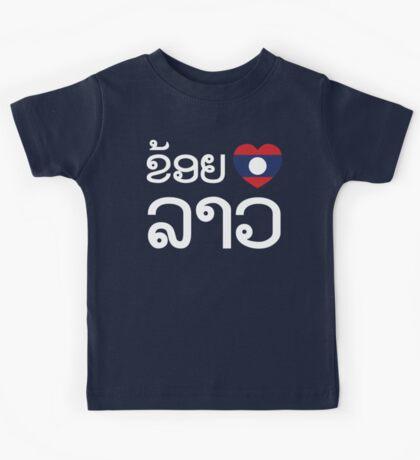 I Heart (Love) Lao (Khoi Huk Lao) Laotian Language Kids Tee