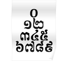 Cambodian Numbers Pyramid - 0 12 345 6789 Khmer Script Poster