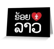 I Heart (Love) Erawan Lao (Khoi Huk Lao) Laotian Language Greeting Card