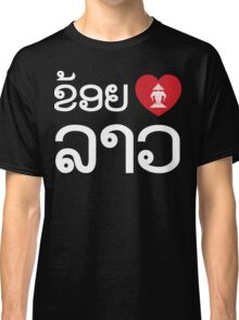 I Heart (Love) Erawan Lao (Khoi Huk Lao) Laotian Language Classic T-Shirt