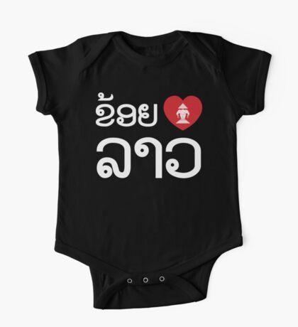 I Heart (Love) Erawan Lao (Khoi Huk Lao) Laotian Language One Piece - Short Sleeve