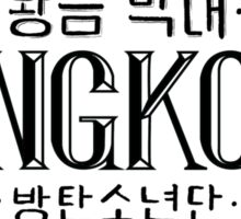 Jungkook - BTS Member Logo Series (Black) Sticker